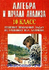 Алгебра и начала анализа 10 кл. Решения к учебнику Алимова
