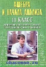 Алгебра и начала анализа 11 кл. Решения к учебнику Алимова
