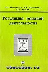 Регуляция родовой деятельности