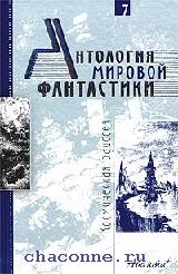 Антология мировой фантастики. Космическая одиссея том 7й