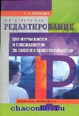 Литературное редактирование для журналистов