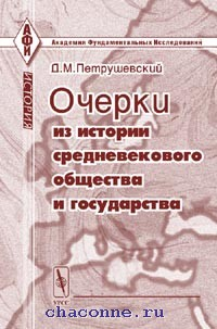 Очерки из истории средневекового общества и государства