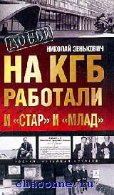 На КГБ работали и \