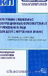 Программы специальных коррекционных учреждений 4 вида