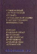 Современный англо-русский словарь по машиностроению и автоматизации производства. Около 15 000 терминов