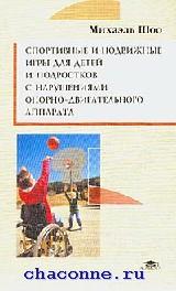 Спортивные и подвижные игры для детей и подростков