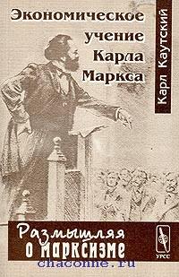 Экономическое учение Карла Маркса