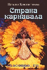 Страна карнавала. Несколько эссе о бразильской культуре