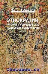 Этнократия. История и современность