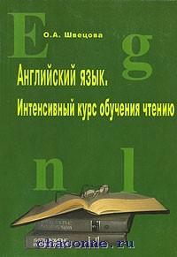 Английский язык для строительных ВУЗов. Интенсивный курс обучения чтению