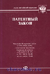 Федеральный закон о патенте