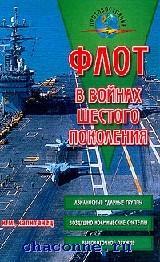 Флот в войнах шестого поколения