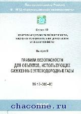 ПБ 12-609-03 Прав.безоп.для объектов,исп.сжиженные