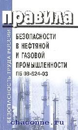ПБ 08-624-03 Правила безопасности в нефтяной и газовой промышленности
