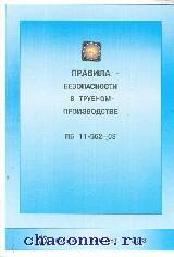 ПБ 11-562-03 Прав.безоп.в трубном производстве