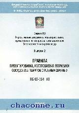 ПБ 03-584-03 Прав.проектир.,изгот.и приемки сосуд