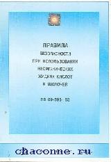 ПБ 09-596-03 Правила безопасности при использовании неорганических жидких кислот и щелочей
