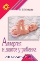 Аллергия и диатез у ребенка