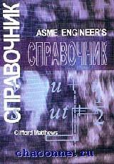 Справочник инженера. Инженерная механика