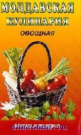 Молдавская кулинария