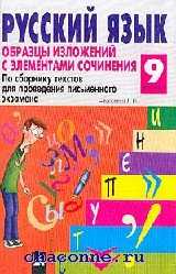 Русский язык 9 кл. Образцы изложений