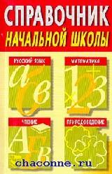 Справочник начальной школы. Русский язык, математика, чтение