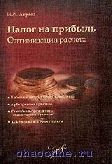 Налог на прибыль:оптимизация расчета
