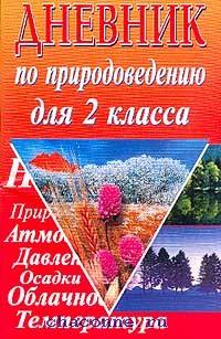Природоведение 2 кл. Дневник
