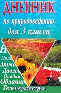 Природоведение 3 кл. Дневник