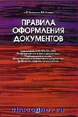 Правила оформления документов. Комментарий к ГОСТ Р 6.30-2003