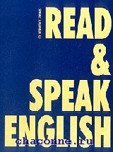 Read and speak English. Учебник