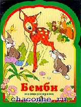 Раскраска Бемби