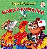 Комар-Комарец