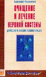 Очищение и лечение нервной системы. Депрессия, болезни