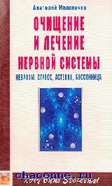 Очищение и лечение нервной системы. Неврозы, стрессы