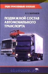 Подвижной состав автомобильного транспорта