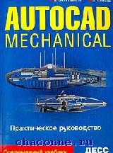 AutoCAD Mechanical.Практич.руководство