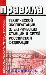 Правила технической эксплуатации электрических станций и сетей