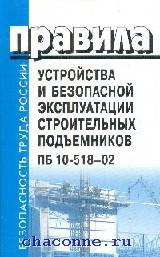 ПБ 10-518-02 Правила устройства и безопасной эксплуатации строительных подъемников