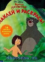 Книга джунглей. Наклей и раскрась