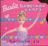 Барби. Балетная школа