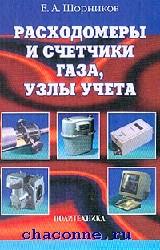 Расходомеры и счетчики газа,узлы учета. Справочник