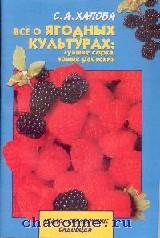Все о ягодных культурах. Лучшие сорта, новые растения