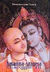 Джайва-дхарма том 1й