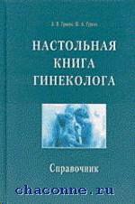 Настольная книга гинеколога. Справочник