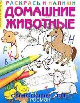 Раскраска Домашние животные