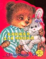 Книжки для мишки