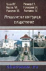 Металлические конструкции в гидротехнике