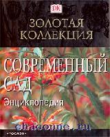Современный сад. Энциклопедия