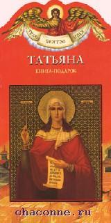 Твое святое имя. Татьяна